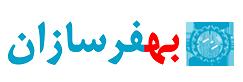 شرکت بهفرسازان فارس